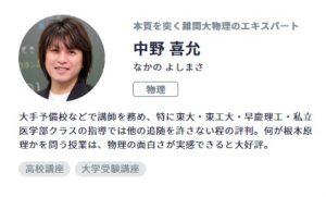 スタディサプリ中野先生
