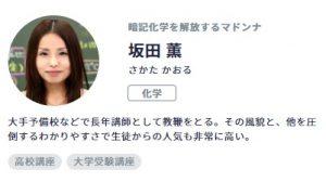 坂田薫先生