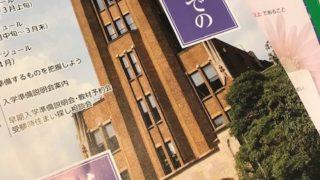 地方からの東京大学受験 住まい探し いつからどうやって始める?